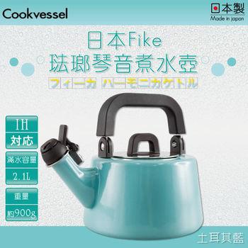 【日本Cookvessel】Fike琺瑯IH琴音煮水壺2.1L-土耳其藍