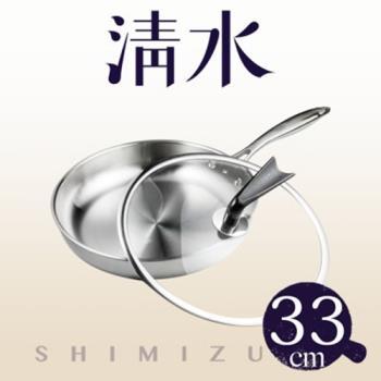 清水316不鏽鋼複合金平底鍋33cm