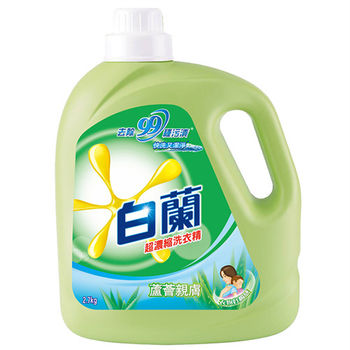 白蘭 蘆薈親膚洗衣精(2.7kg)