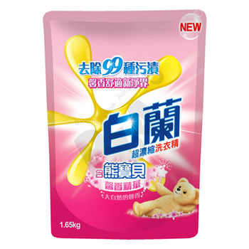 白蘭 含熊寶貝馨香精華洗衣精補充包(1.65kg)