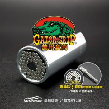 美國專利Gator-Grip萬用工具專業單套筒 Universal Socket