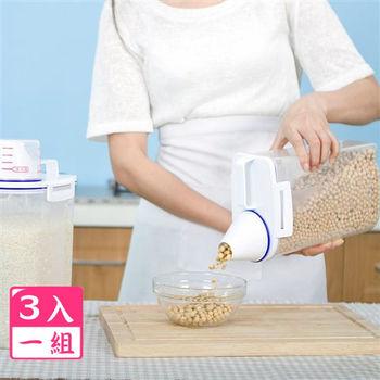 【君沛Jiunpey】 手提有蓋帶量杯儲存罐 米桶 手提收納箱 可承重2kg (三入一組)
