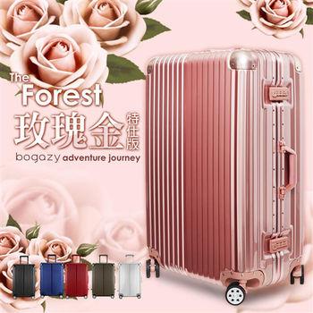 【Bogazy】迷幻森林 24吋鋁框PC鏡面行李箱(玫瑰金)