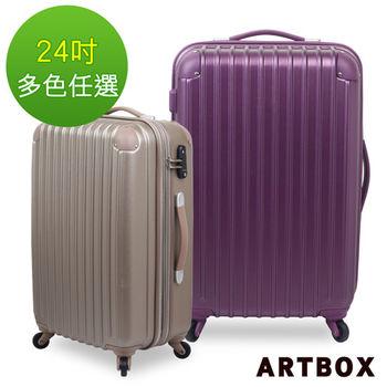 【ARTBOX】漫步星辰 - 24吋抗刮星沙紋PC+ABS可加大硬殼TSA海關鎖行李箱(多色任選)
