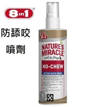 【美國8in1】自然奇蹟-防舔咬噴劑 (8oz)