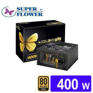 振華SUPER FLOWER 冰山金蝶 400W