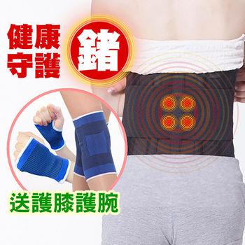【JS嚴選】鍺元素高機能調整護腰帶(透氣護膝+護腕+鍺護腰帶)