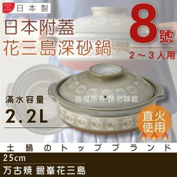 【萬古燒】日本製Ginpo銀峯花三島耐熱砂鍋~8號(適用2~3人)