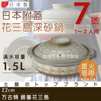 【萬古燒】日本製Ginpo銀峯花三島耐熱砂鍋~7號(適用1~2人)