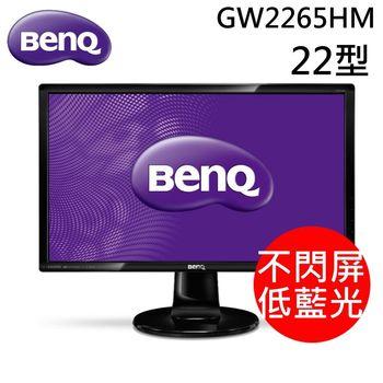 BenQ GW2265HM 22型 不閃屏液晶螢幕