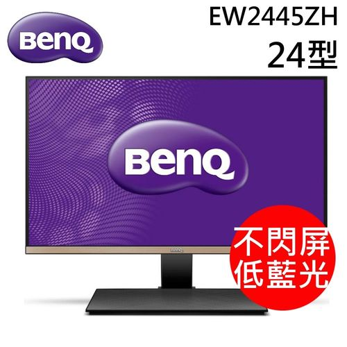 BenQ EW2445ZH 24型 智慧藍光液晶螢幕