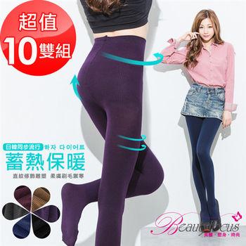 BeautyFocus (10件組)韓版設計刷毛保暖顯瘦褲襪(24101)