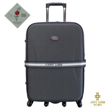 【JONY LORD】29吋浪漫巴黎系列行李箱 JL-9001/29-灰