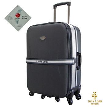 【JONY LORD】21吋浪漫巴黎系列行李箱 JL-9001/21-灰