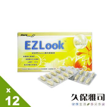 【久保雅司】EZ LOOK好世界美國專利kemin二代葉黃素(12盒)