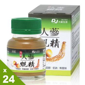 【即期出清】大昭人蔘蜆精24入(62ml/瓶)