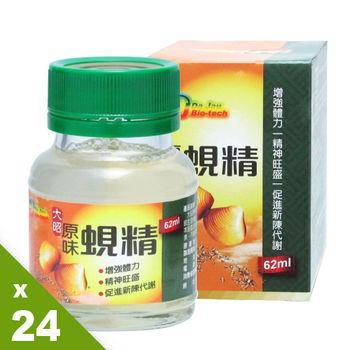 【即期出清】大昭蜆精24入(62ml/瓶)