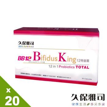 【久保雅司】美國BB12微晶球龍根菌(20盒組)
