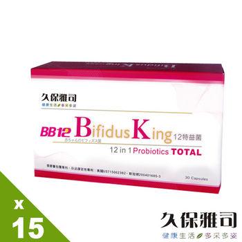 【久保雅司】美國BB12微晶球龍根菌(15盒組)