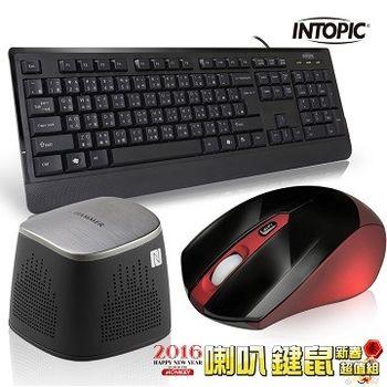 INTOPIC-無線藍牙NFC喇叭+鍵盤滑鼠 新春超值組