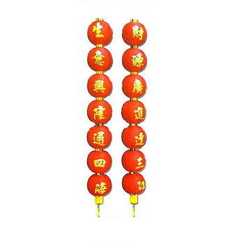 【農曆春節】生意興隆通四海 七字大型垂掛裝飾燈籠串對聯(不含燈)