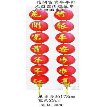 農曆春節【花開富貴年年紅】七字大型垂掛裝飾燈籠串對聯(一組兩串不含燈)