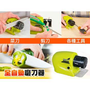 【JAR嚴選】【OneTouch】萬用電動全自動磨刀器(各種刀具/工具/剪刀都適用)