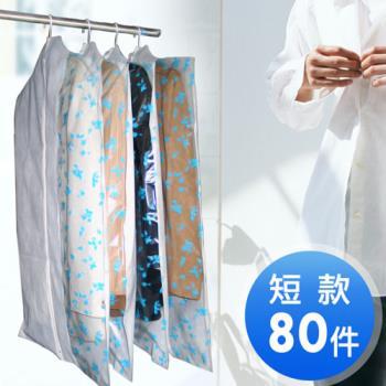 《拉鍊式》衣物防塵套-西裝專用20包(80件)