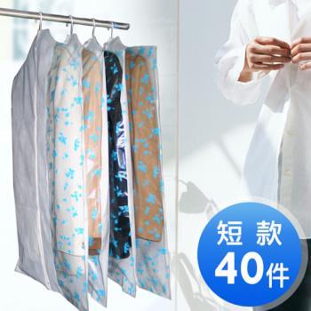 《拉鍊式》衣物防塵套-西裝專用10包(40件)