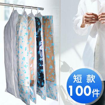 《拉鍊式》衣物防塵套-西裝專用25包(100件)