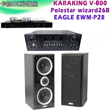 KARAKING V-600 擴大機+EAGLE EWM-P28 VHF 專業雙頻無線麥克風 +Polestar W-26B 環繞喇叭
