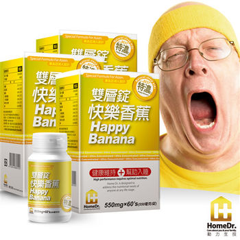 Home Dr. 快樂香蕉雙層錠(60錠/盒)x3入