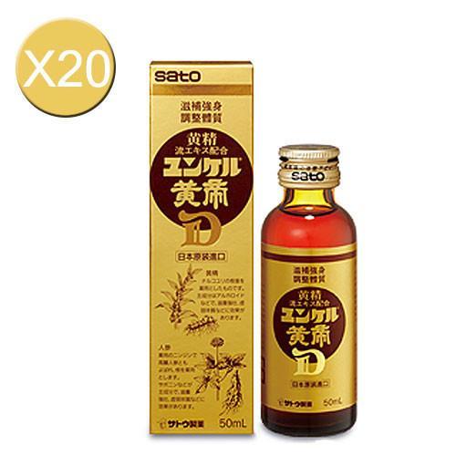 SATO佐藤 勇健好黃帝液D(50ml) 20瓶組