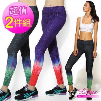【LOTUS】繽紛銀河漸層專業瑜伽運動褲(超值兩件組M-XL)