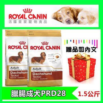 《法國皇家飼料》PRD28臘腸成犬 (1.5kg/1包) 寵物臘腸狗飼料