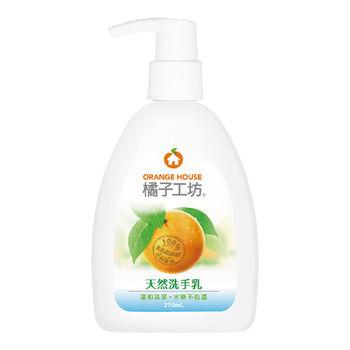 橘子工坊天然洗手乳270ml*6入/組