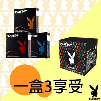PLAYBOY花花公子保險套精美包裝-超薄/顆粒/螺紋3入裝/三盒