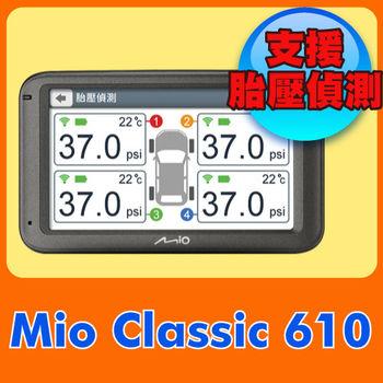 《送硬殼包+保護貼+三孔(責任險)》Mio Classic 610 5吋動態預警GPS測速導航機