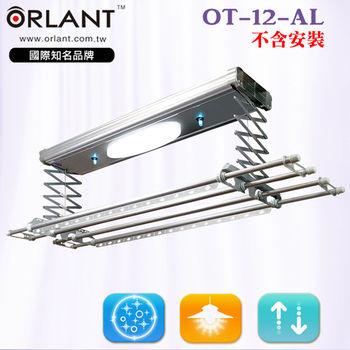 歐蘭特ORLANT電動遙控升降曬衣機(OT-12-AL)(DIY自行組裝)