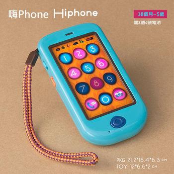 【美國B.Toys】嗨 Phone