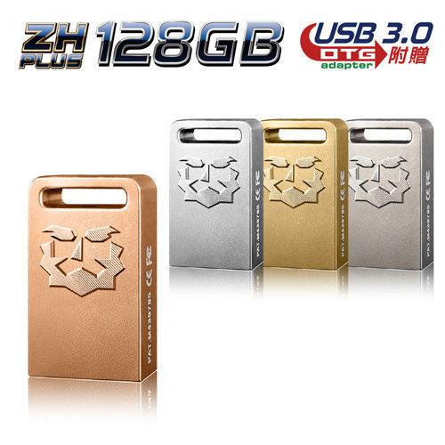 達墨 TOPMORE ZH Plus USB3.0 128GB 鋅合金精工隨身碟