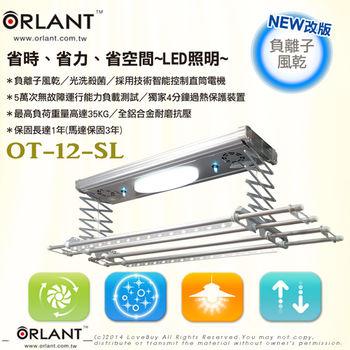 歐蘭特電動遙控升降曬衣架(OT-12-SL)(附基本安裝)