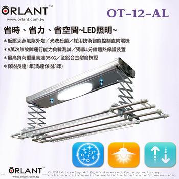 歐蘭特電動遙控升降曬衣架(OT-12-AL)(附基本安裝)