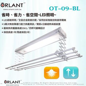 歐蘭特電動遙控升降曬衣架(OT-09-BL)(附基本安裝)
