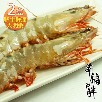 【幸福小胖】野生鮮凍大明蝦2盒(4尾/450g/盒)