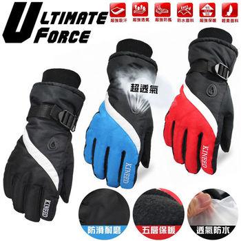 Ultimate Force 極限動力「超透氣」男款防風雪手套