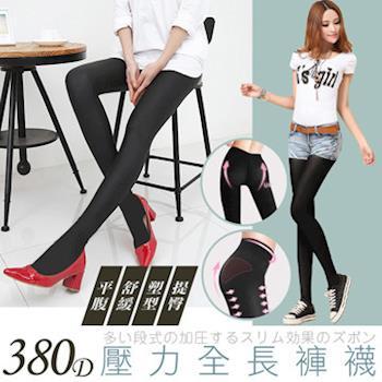 【瘦腿王】380D 顯瘦褲襪