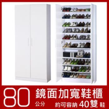 BuyJM 傑森經典鏡面加寬型高雙門鞋櫃(高180公分)(兩色可選)
