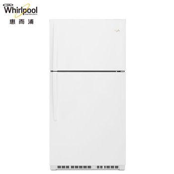 【Whirlpool惠而浦】622L上下門電冰箱(WRT541SZDW)(白色)