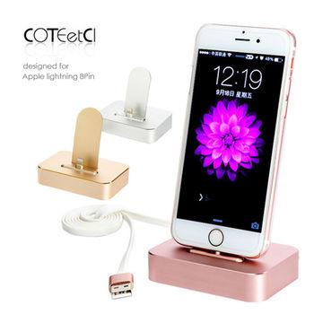 【COTEetCI】Apple iPhone Lightning 8pin 充電座 鋁合金支架